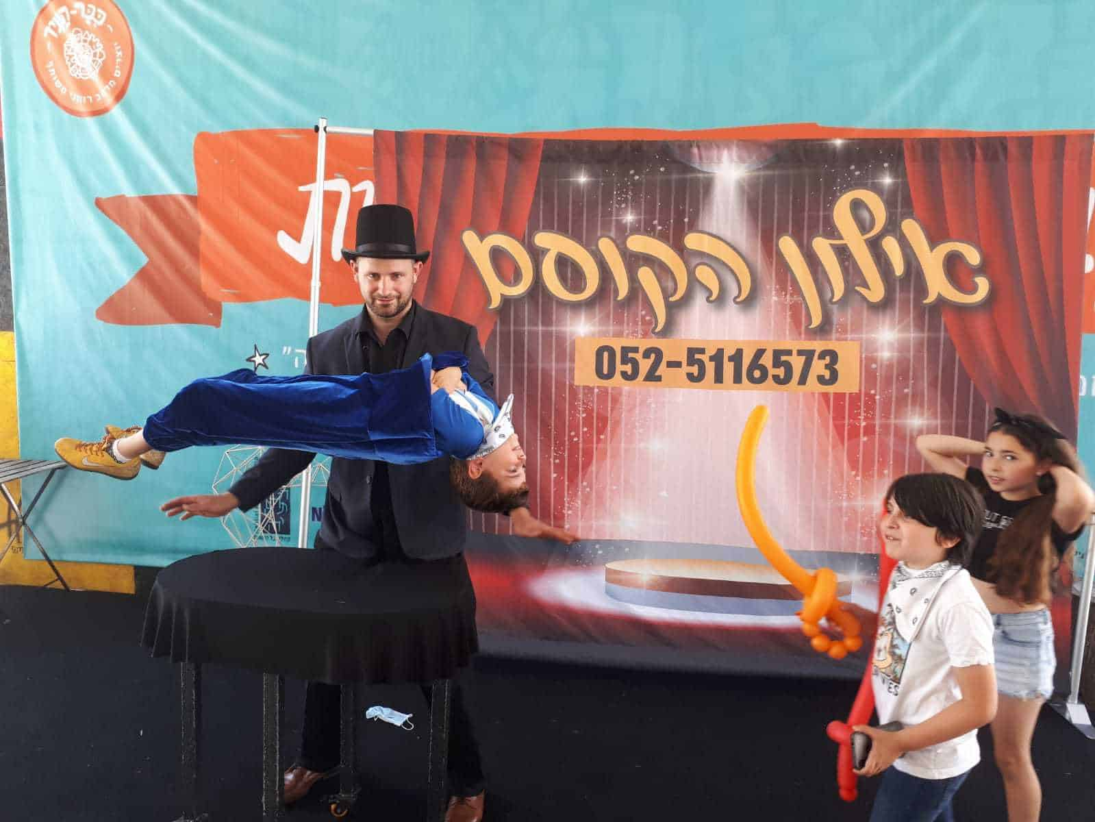 אילון הקוסם - ילד מרחף